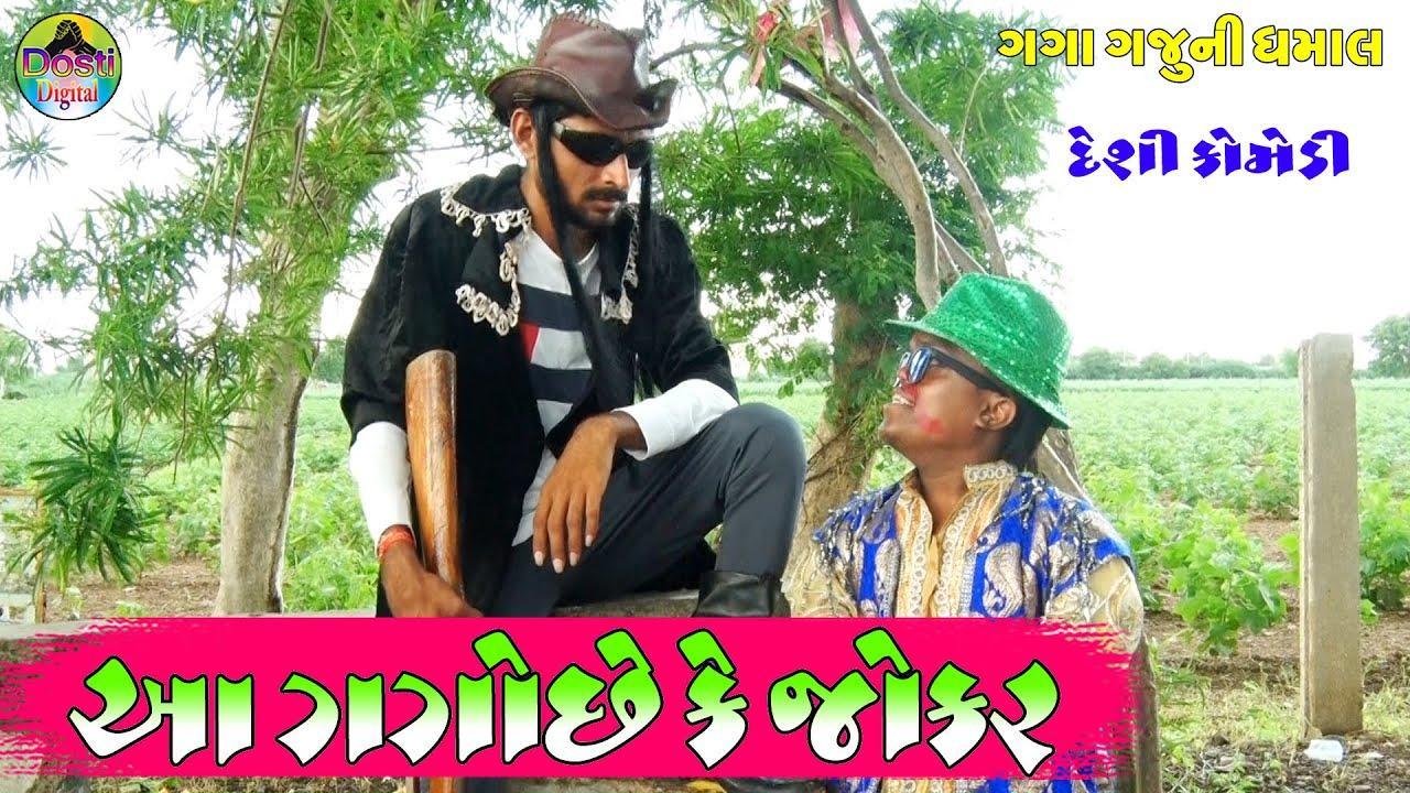 આ ગગોછે કે જોકર || Aa Gago Che Ke Jokar || Gaga Gaju ni Dhamal || Deshi Comedy ||