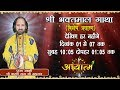 Download Live - Shri Bhaktmal Gaatha Day - 1 || Ludhiana Punjab 1- Sep -17 || Shri Karun Dass Ji #AdhyatamTV MP3 song and Music Video
