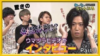 【映画『BLEACH』インタビュー①】ド緊張!BLEACHジャパンプレミアで出演...