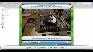 Все о ремонте и настройке компьютеров - видеокурс