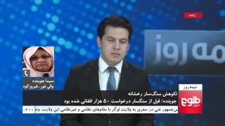 NIMA ROZ: Ghor Governor Tells Story of Rokhshana Stoned To Death