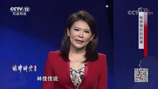 《法律讲堂(生活版)》 20191128 相亲背后的阴谋| CCTV社会与法