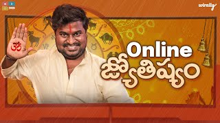 Online Jyothishyam | Wirally Originals | Tamada Media