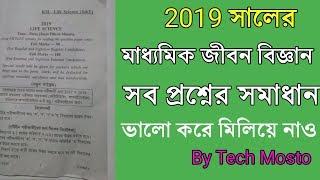 2019 Madhyamik Life science all question with answer.2019 মাধ্যমিক জীবন বিজ্ঞান প্রশ্ন উত্তর সমাধান