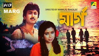 Marg | মার্গ | Bengali Full Movie | Joy Banerjee