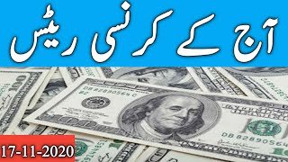 Currency Rate Today in Pakistan | Currency Dollar Rate | Dollar Rate in Pakistan Today | 17 November