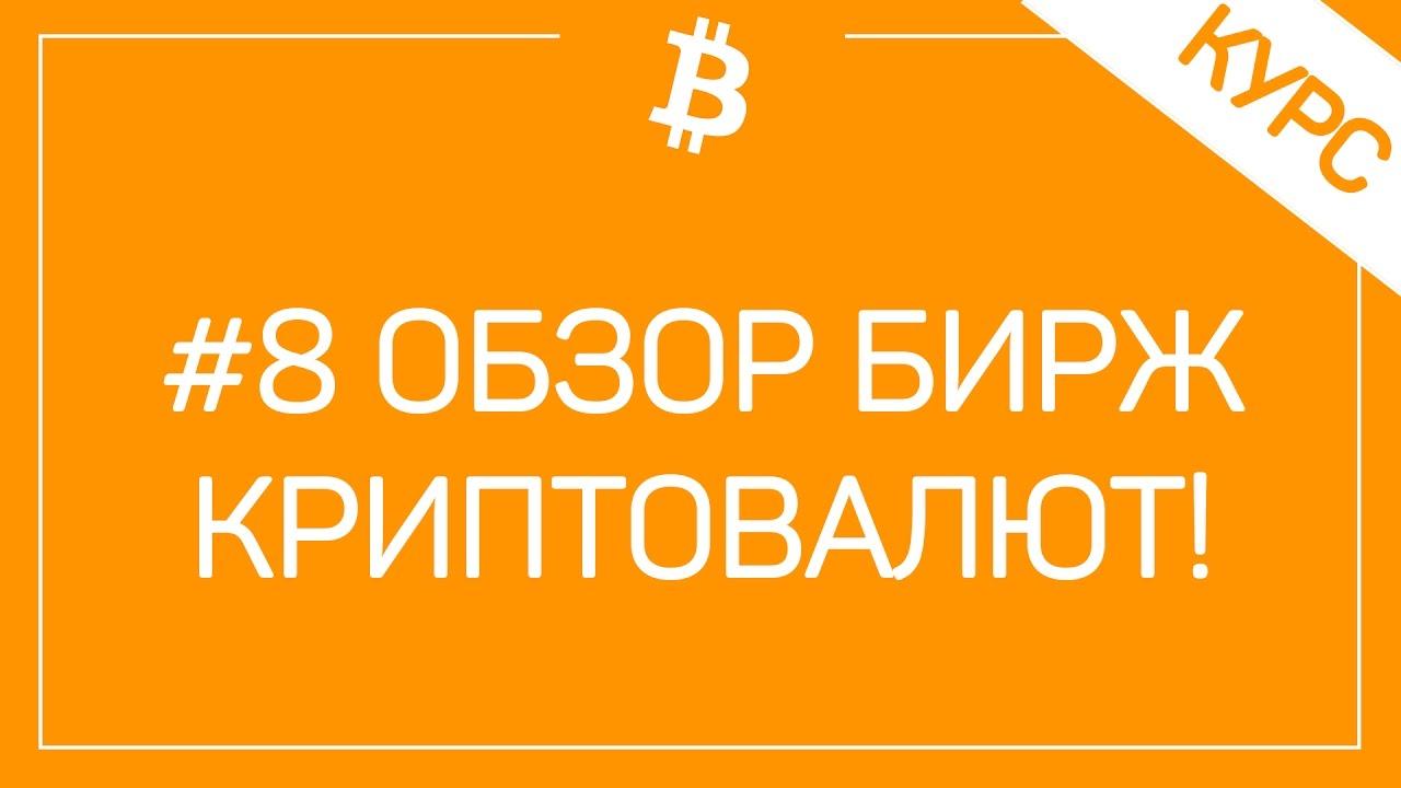 Биржа криптовалюты биткоин видео схема расчетов криптовалютой