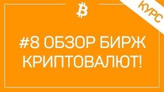 видео Биржи криптовалют: обзор, рейтинг