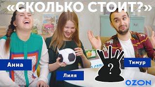 Шоу СКОЛЬКО СТОИТ - Реакция на стоимость товаров для детей | Ozon | 0+