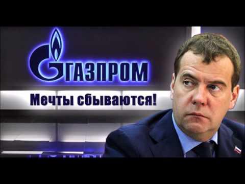 Кража в Газпроме