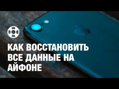Как восстановить удаленные фото/видео/СМС/контакты на IPhone/iPad