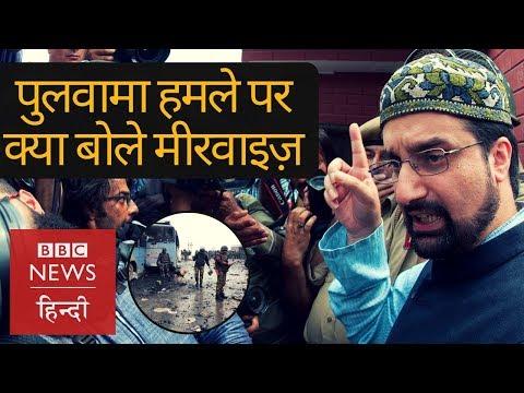 Kashmiri separatist leader Mirwaiz Umar Farooq reaction on Pulwama Attack? (BBC Hindi)