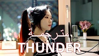 Imagine Dragons - Thunder (Cover by J. Fla) مترجمة