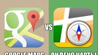 Что лучше...Гугл или Яндекс карты?