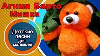 Детские песни - Мишка для детей. Агния Барто | Песенки для малышей.