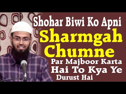 Shohar Biwi Ko Apni Sharmgah Chumne Par Majboor Karta Hai To Kya Ye