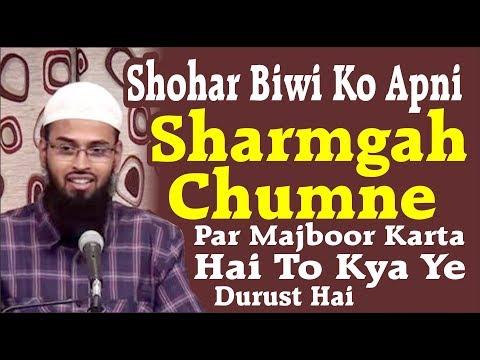 Sohar Biwi Ko Apni Sharmgah Chumne Par Majboor...