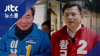 민심 추스른 이낙연 vs 젊은층 다독인 황교안…달아오르는 종로 / JTBC 뉴스룸