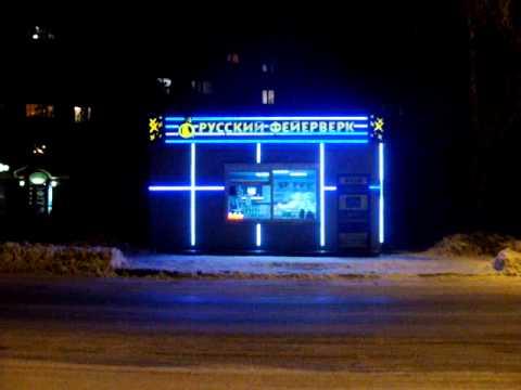 Световой короб Русский Фейерверк. город Заречный, ул. Ленинградская