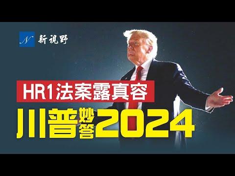川普总统首次回应2024竞选话题,抨击民主党的H.R.1法案是灾难。HR1法案要获得通过,民主党的最大障碍是什么?民主党胜算有多少?