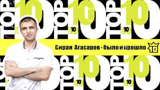 Сиран агасаров | вконтакте.
