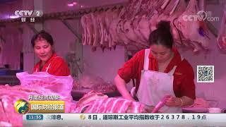 [国际财经报道]月度经济观察 北京:立秋拉动需求 猪肉价格上涨| CCTV财经