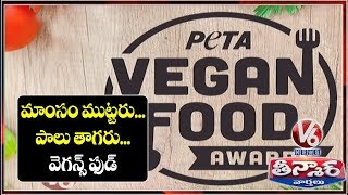 PETA Declares Hyderabad Most Vegan-Friendly City   Teenmaar News  V6 Telugu News