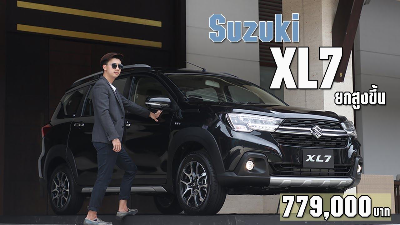 พาชมกับดูรายละเอียด Suzuki XL7 2020 สวยดีนะแต่จะคุ้มกับ ราคา 779,000 บาท หรือไม่