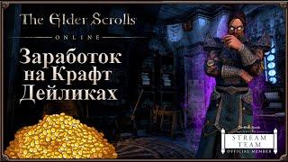Сколько можно Заработать на Крафтовых Дейликах  The Elder Scrolls Online