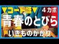 ■コード譜■ 青春のとびら / いきものがかり ikimonogakari ギターコード