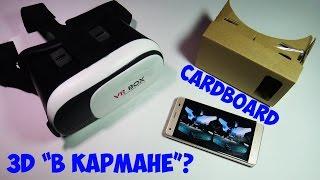 3D ОЧКИ Виртуальной реальности Google CardBoard типа VR BOX, Gear VR(Купил CardBoard здесь: https://goo.gl/Js16ke ➤ Скидки до 20% при заказах в Интернет магазинах: https://goo.gl/l7JOZI А VR BOX здесь: https://go..., 2016-12-08T10:15:18.000Z)
