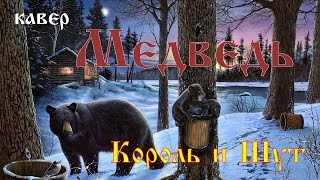 Король и Шут (КиШ) - Медведь (кавер - Вячеслав Бондарев)