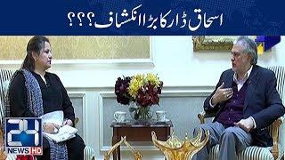 Exclusive Interview Of Ishaq Dar | Nasim Zehra @8 | 30 Oct 2018 | 24 News HD