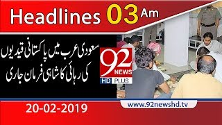 News Headlines | 3:00 AM | 20 February 2019 | 92NewsHD