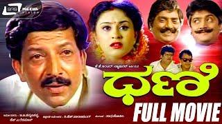 Dhani -- ಧಣಿ|Kannada Full Movie *ing Vishnuvardhan,Vineetha