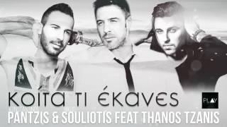 Κοίτα Τι Έκανες - Konstantinos Pantzis & Nikos Souliotis feat. Thanos Tzanis