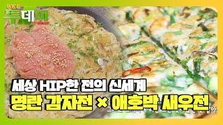 '전의 신세계' 명란 감자전·애호박 새우 머랭전ㅣ생방송 투데이(Live Today)ㅣSBS Story