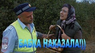 Бабка наказала - Василий Иванович и Петька (VIP ДПС) - Сериал онлайн (Серия 2)