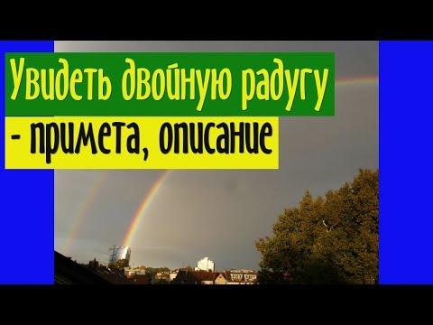Значение приметы двойная радуга
