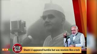 Lal Bahadur Shastri ji was very humble outwardly but he was rock solid from inside- PM