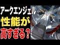 【ガンダムseed】アークエンジェルってむちゃくちゃ性能高過ぎなのか?徹底討論!