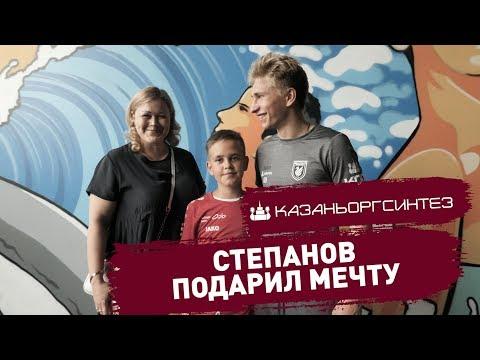 Данил Степанов в проекте «Дари мечту» от ПАО «Казаньоргсинтез»