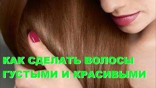 видео СЕКРЕТ густых ВОЛОС!