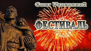 Олег Успенский - Фестиваль / С праздником Великой Победы!