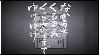 2017.4.5リリース『メテオ』の3曲目に収録されている『なかうちくるまえ...