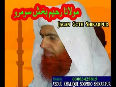 Maulana Rahim Bux Soomro  Jagan Goth Shikarpur