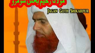 Repeat youtube video Maulana Rahim Bux Soomro  Jagan Goth Shikarpur