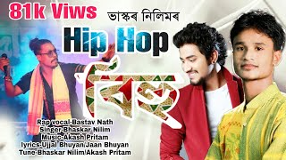 HIP HOP RAP BIHU By Bhaskar Nilim 2016