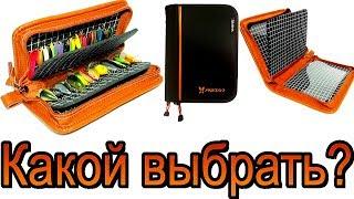 Бюджетный кошелек для блесен и воблеров - КIBAS  Сравнительный обзор