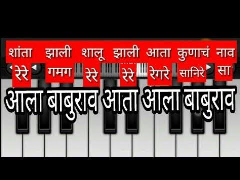 How To Play on piano/harmonium Ala baburao ata ala baburao। आला बाबुराव आता आला बाबूराव on harmonium
